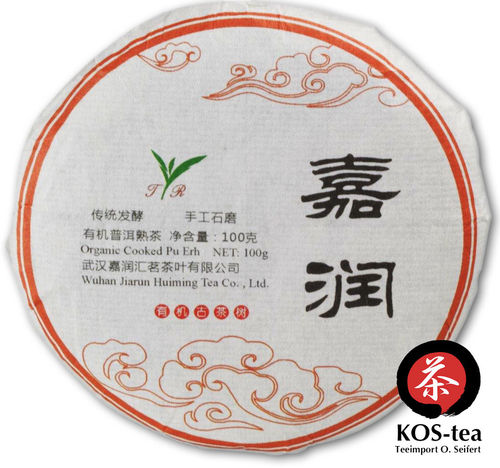 Pu-Erh tea cakes, China - 100g
